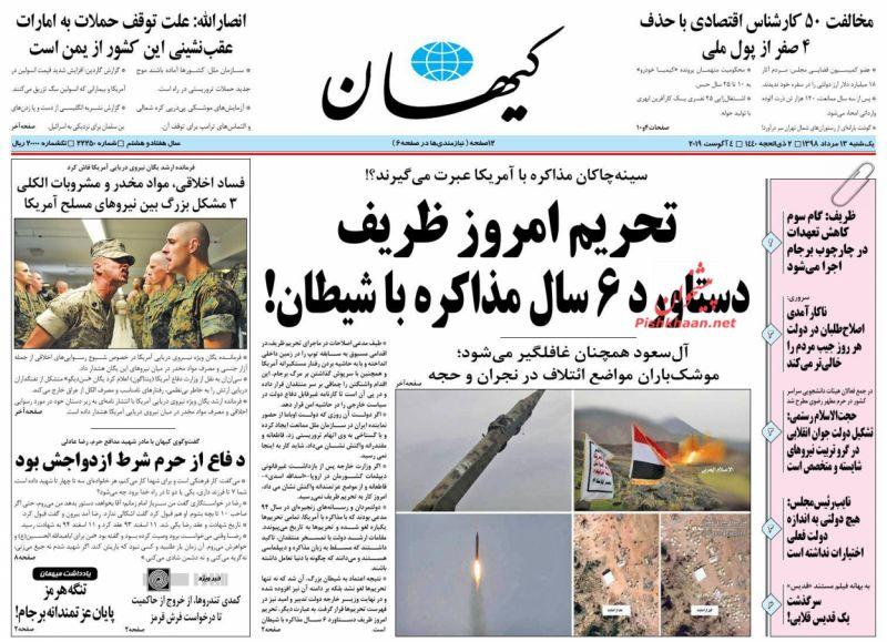 عناوین اخبار روزنامه کيهان در روز یکشنبه ۱۳ مرداد