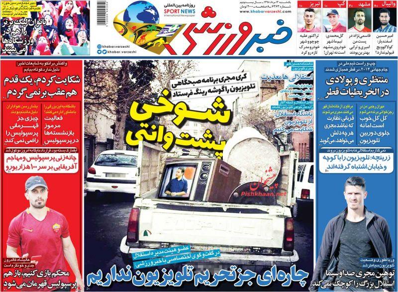 عناوین اخبار روزنامه خبر ورزشی در روز یکشنبه ۱۳ مرداد