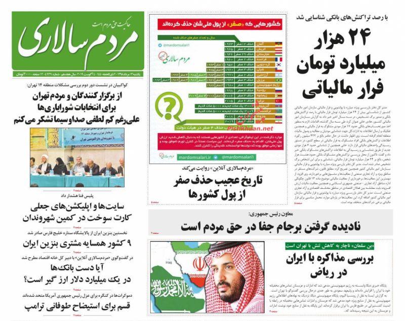 عناوین اخبار روزنامه مردم سالاری در روز یکشنبه ۱۳ مرداد