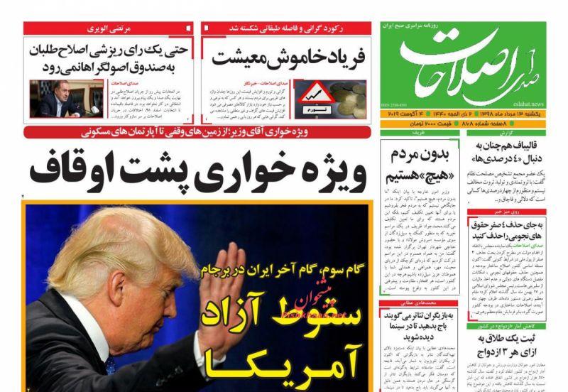 عناوین اخبار روزنامه صدای اصلاحات در روز یکشنبه ۱۳ مرداد