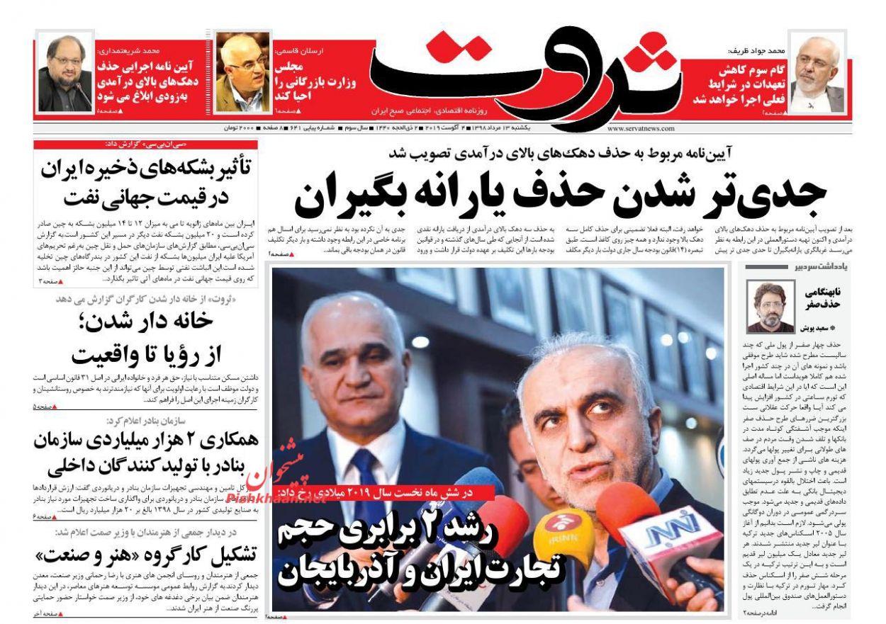 عناوین اخبار روزنامه ثروت در روز یکشنبه ۱۳ مرداد :