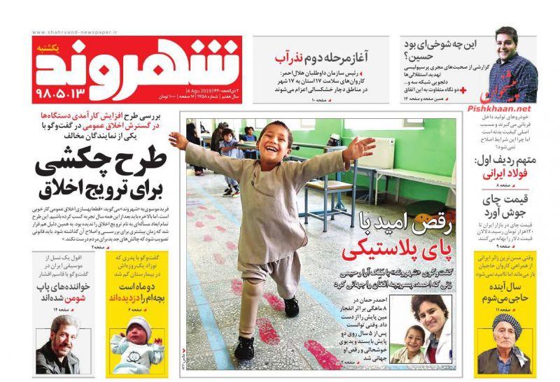 عناوین اخبار روزنامه شهروند در روز یکشنبه ۱۳ مرداد