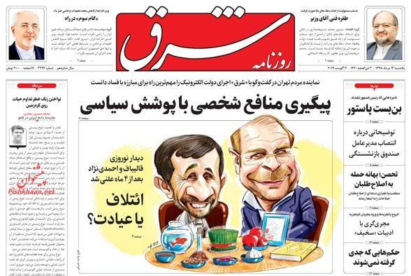 عناوین اخبار روزنامه شرق در روز یکشنبه ۱۳ مرداد