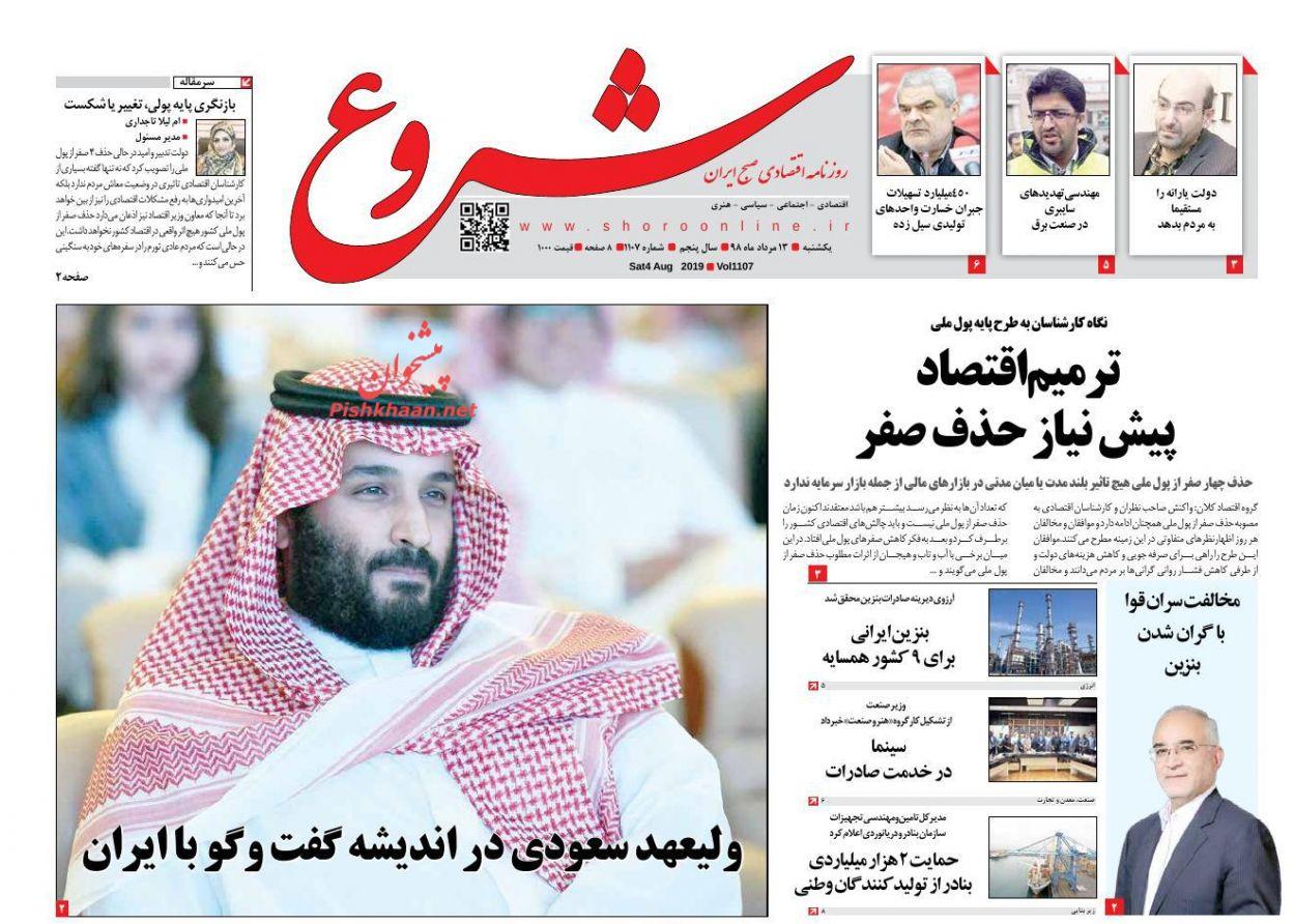 عناوین اخبار روزنامه شروع در روز یکشنبه ۱۳ مرداد :