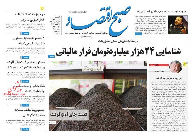 عناوین اخبار روزنامه صبح اقتصاد در روز یکشنبه ۱۳ مرداد
