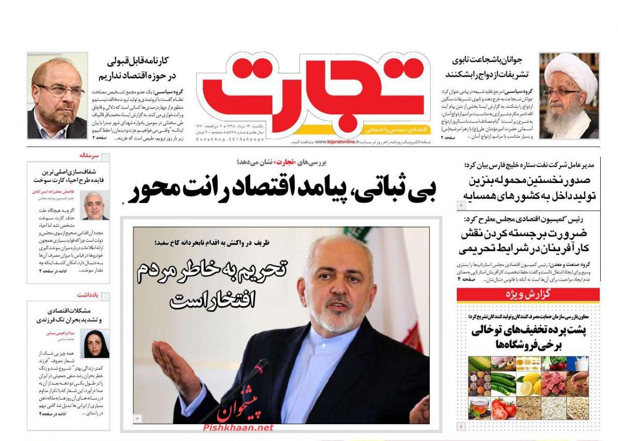 عناوین اخبار روزنامه تجارت در روز یکشنبه ۱۳ مرداد :