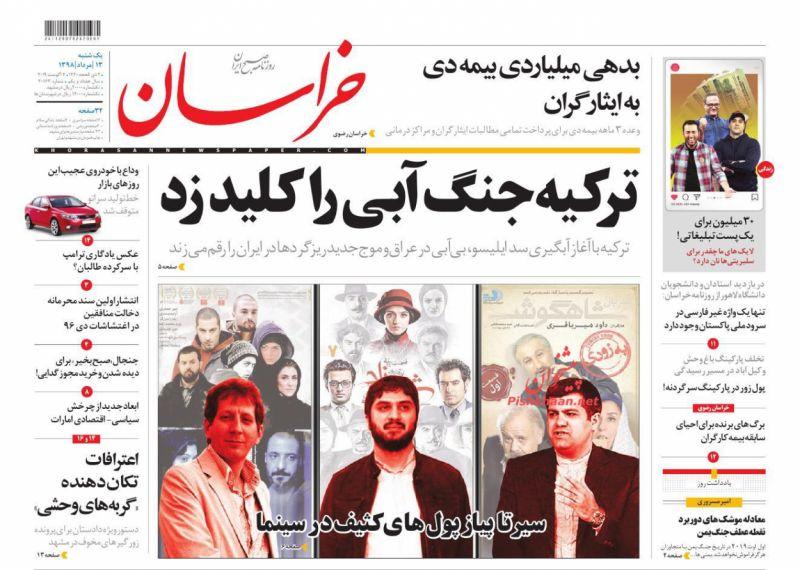 عناوین اخبار روزنامه خراسان در روز یکشنبه ۱۳ مرداد