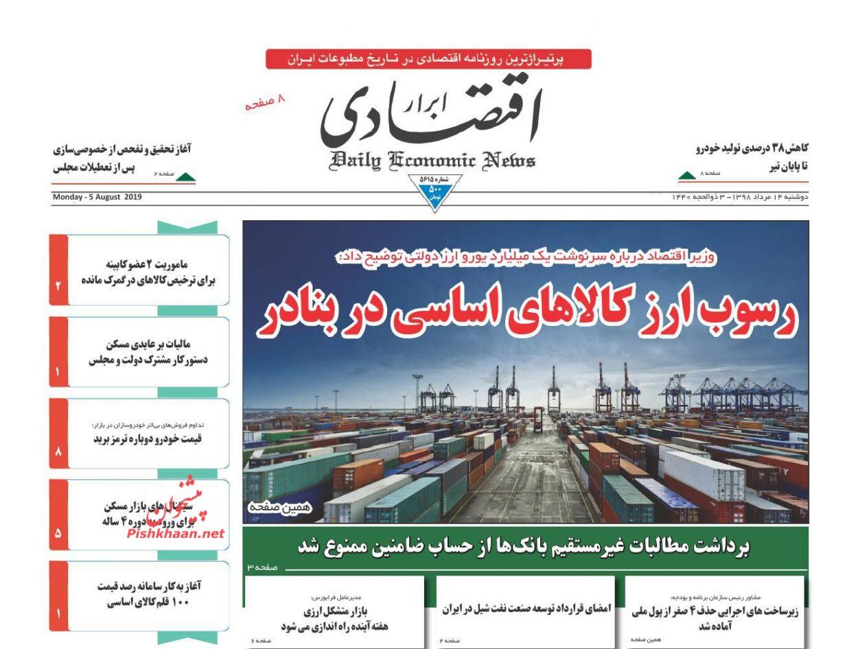 عناوین اخبار روزنامه ابرار اقتصادی در روز دوشنبه ۱۴ مرداد :