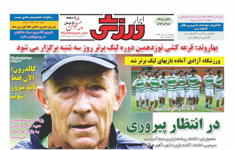 عناوین اخبار روزنامه ابرار ورزشى در روز دوشنبه ۱۴ مرداد