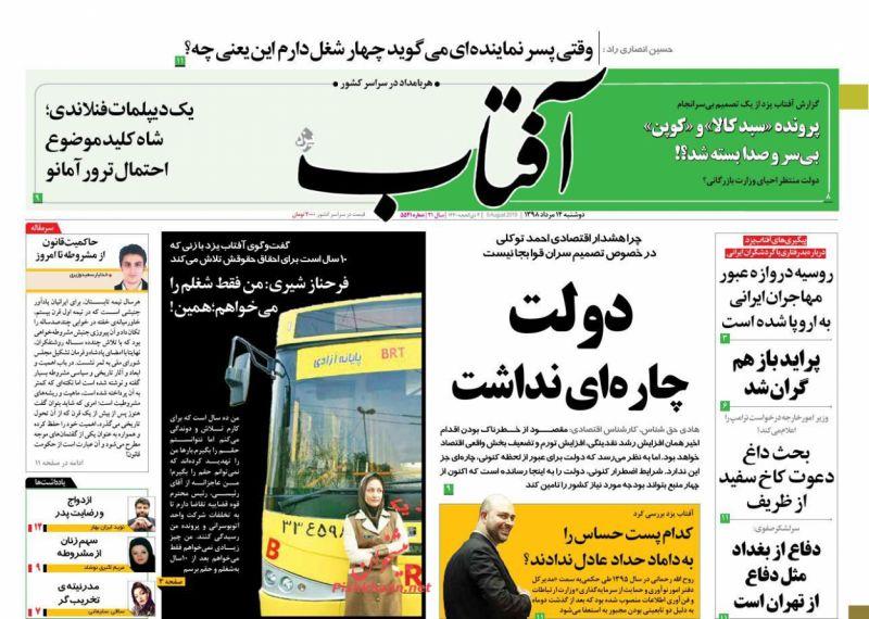 عناوین اخبار روزنامه آفتاب یزد در روز دوشنبه ۱۴ مرداد