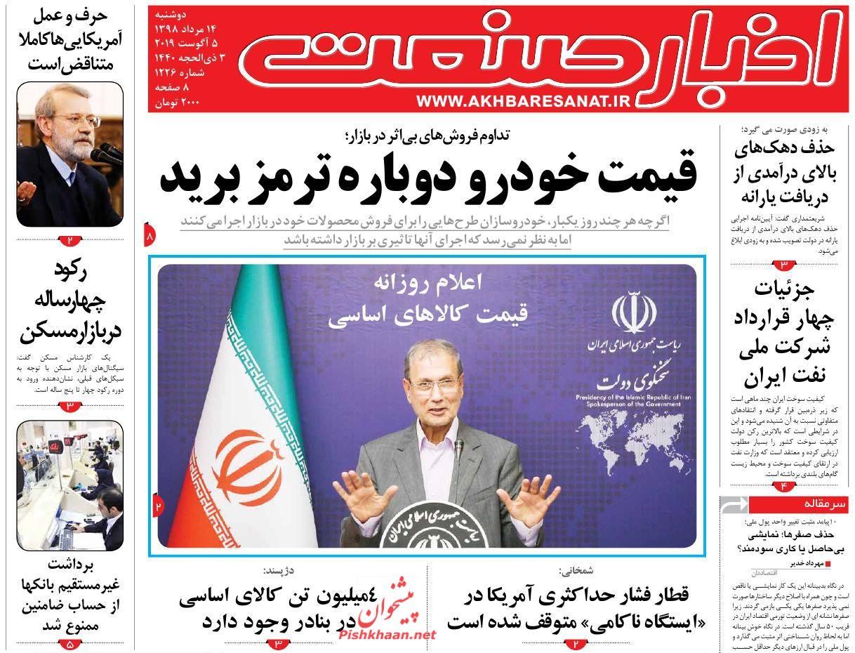 عناوین اخبار روزنامه اخبار صنعت در روز دوشنبه ۱۴ مرداد :