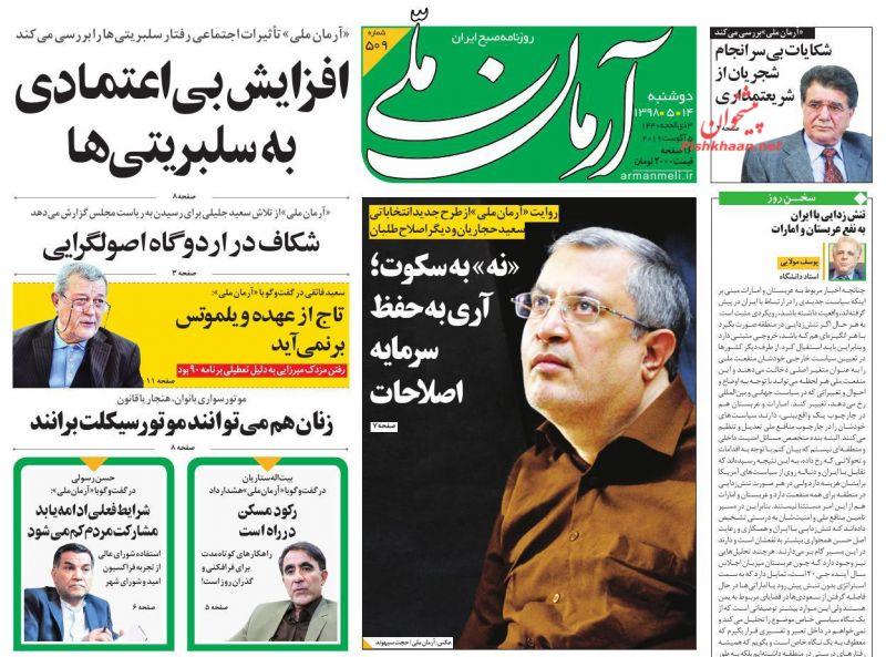 عناوین اخبار روزنامه آرمان ملی در روز دوشنبه ۱۴ مرداد