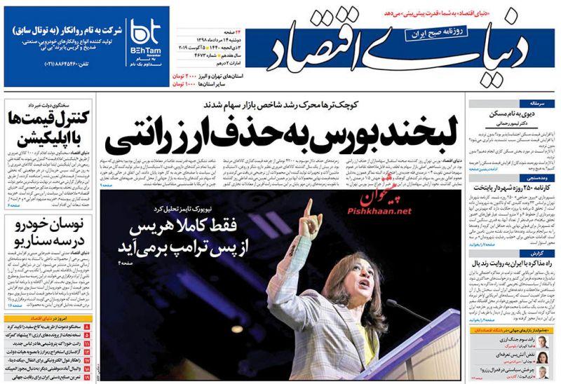 عناوین اخبار روزنامه دنیای اقتصاد در روز دوشنبه ۱۴ مرداد