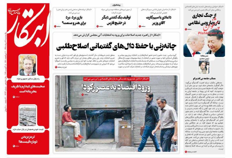 عناوین اخبار روزنامه ابتکار در روز دوشنبه ۱۴ مرداد