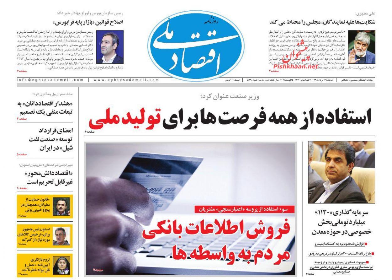 عناوین اخبار روزنامه اقتصاد ملی در روز دوشنبه ۱۴ مرداد :