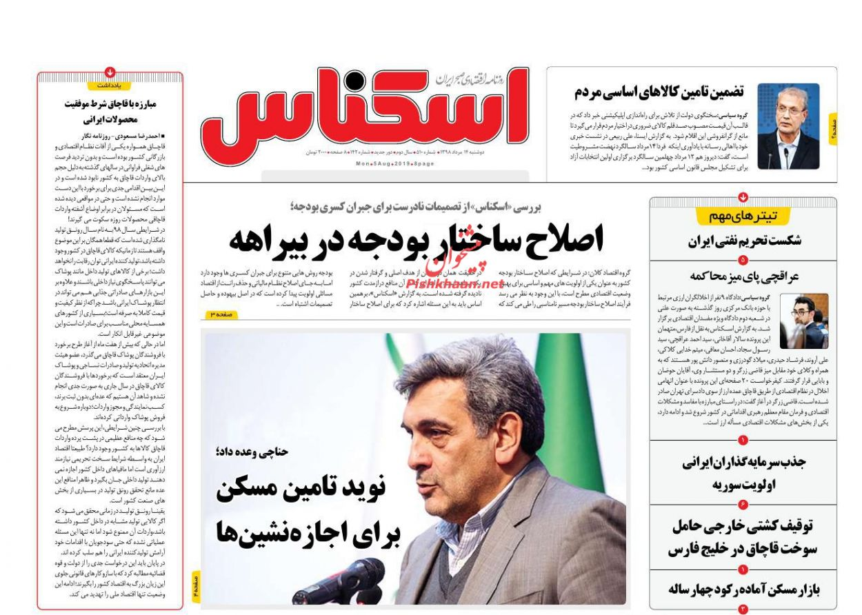 عناوین اخبار روزنامه اسکناس در روز دوشنبه ۱۴ مرداد :