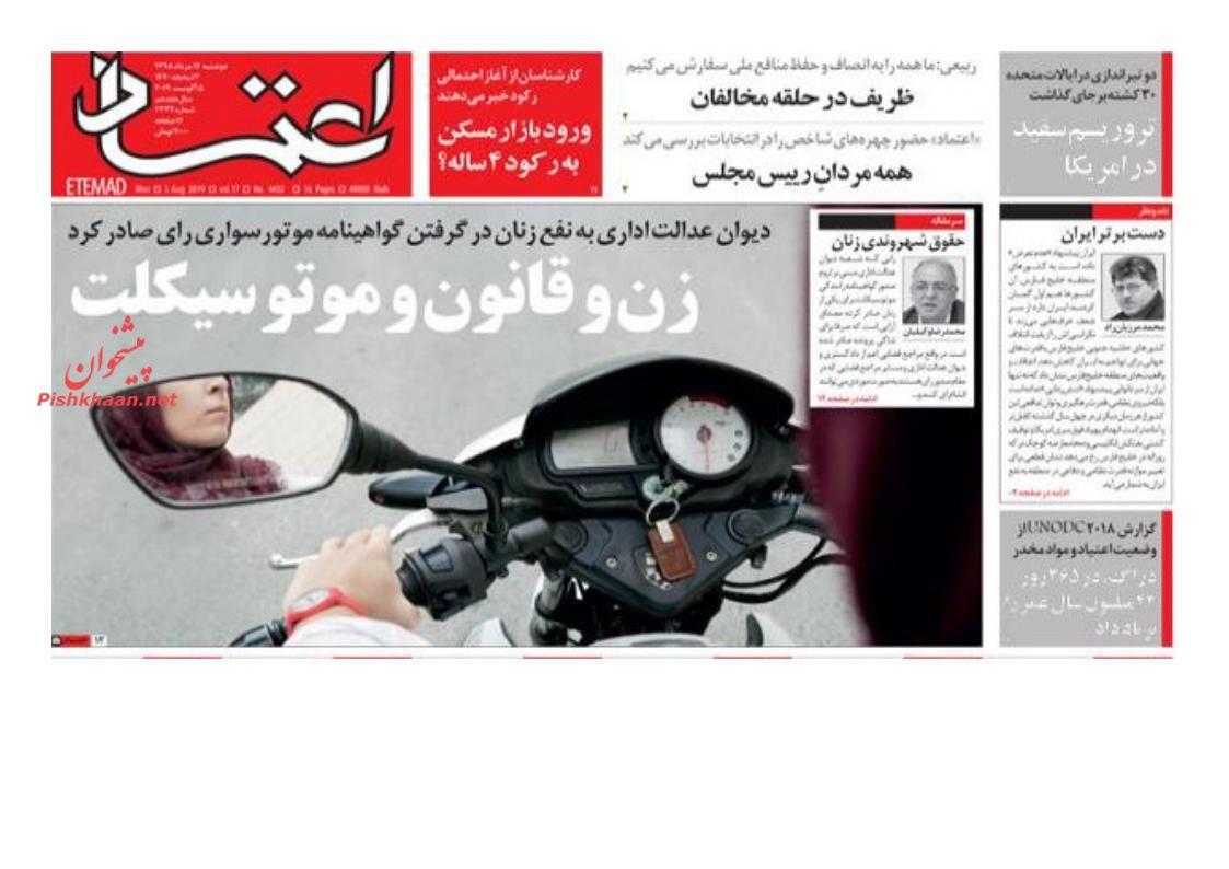 عناوین اخبار روزنامه اعتماد در روز دوشنبه ۱۴ مرداد :