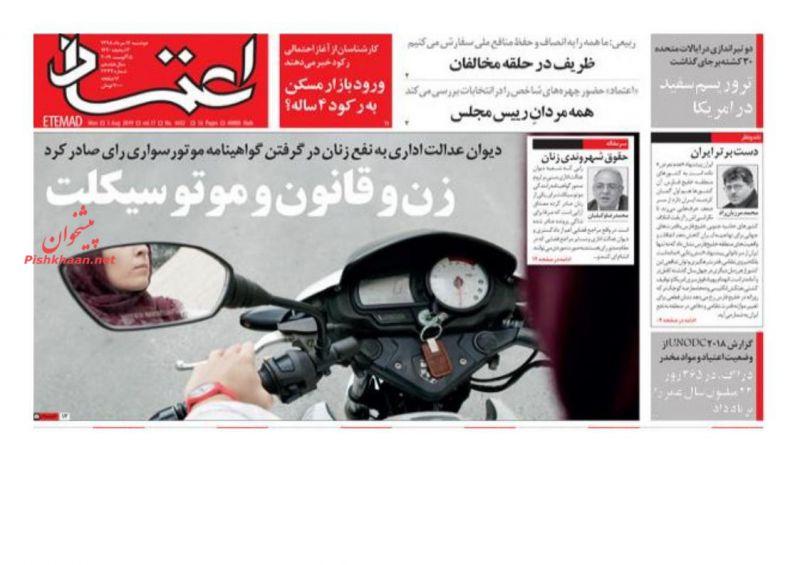 عناوین اخبار روزنامه اعتماد در روز دوشنبه ۱۴ مرداد