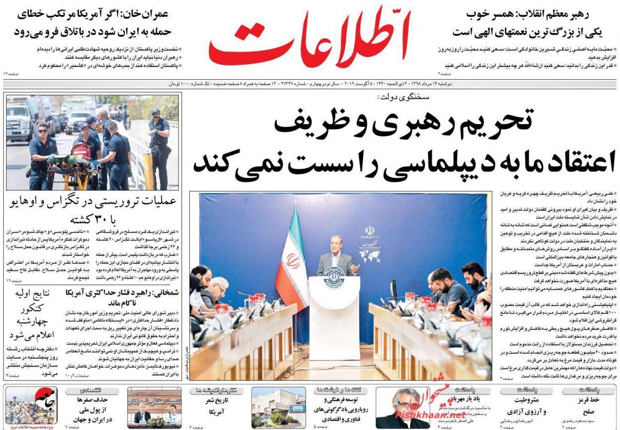 عناوین اخبار روزنامه اطلاعات در روز دوشنبه ۱۴ مرداد :