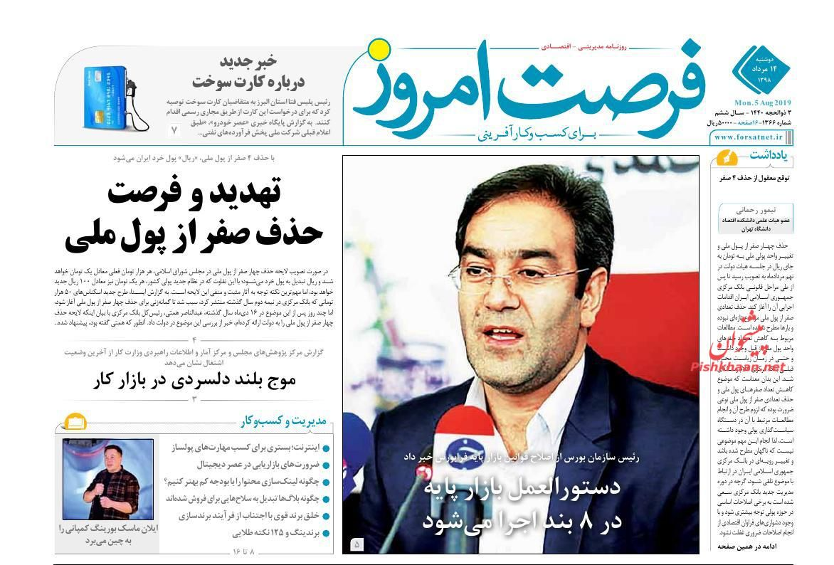 عناوین اخبار روزنامه فرصت امروز در روز دوشنبه ۱۴ مرداد :
