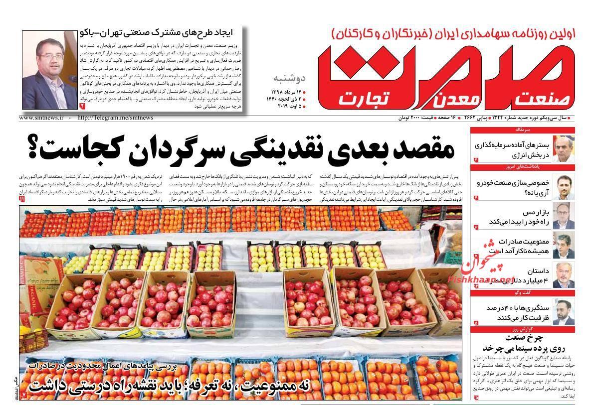 عناوین اخبار روزنامه گسترش صمت در روز دوشنبه ۱۴ مرداد :