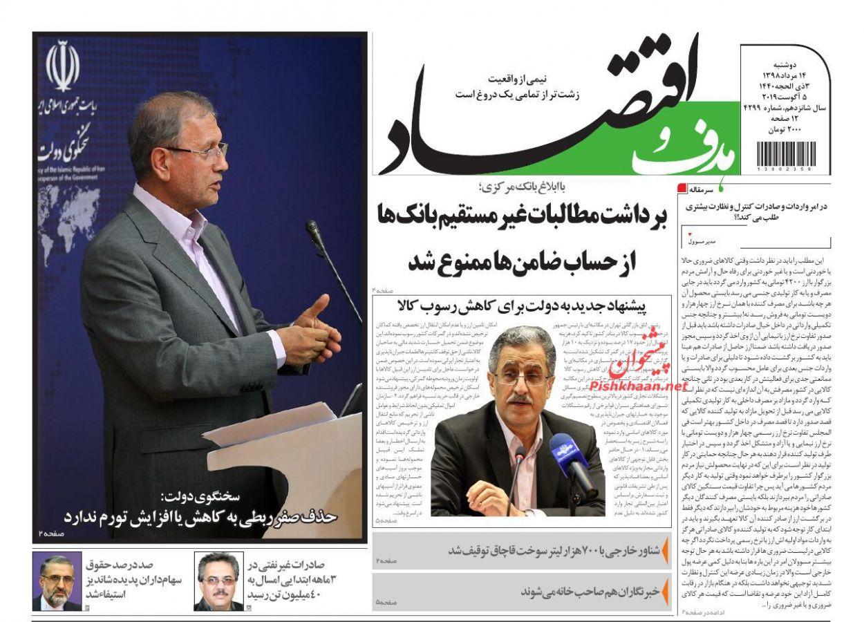 عناوین اخبار روزنامه هدف و اقتصاد در روز دوشنبه ۱۴ مرداد :