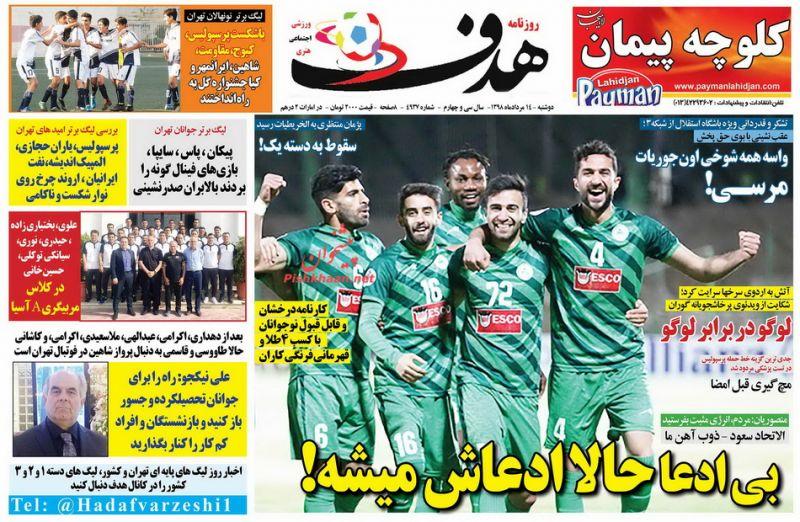 عناوین اخبار روزنامه هدف در روز دوشنبه ۱۴ مرداد