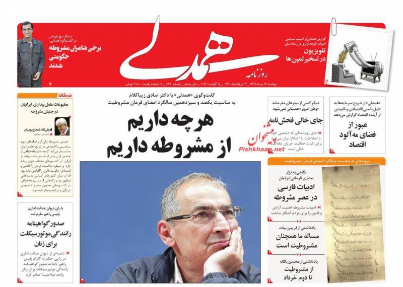 عناوین اخبار روزنامه همدلی در روز دوشنبه ۱۴ مرداد :