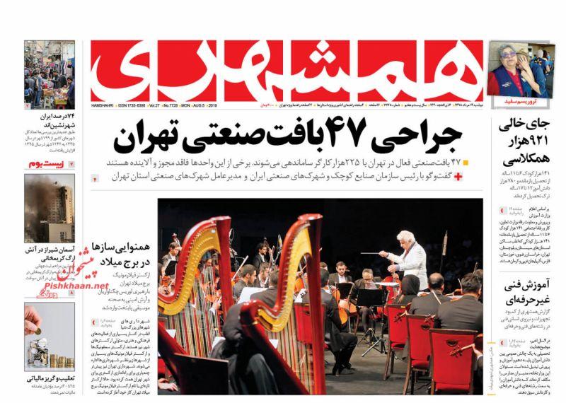 عناوین اخبار روزنامه همشهری در روز دوشنبه ۱۴ مرداد :