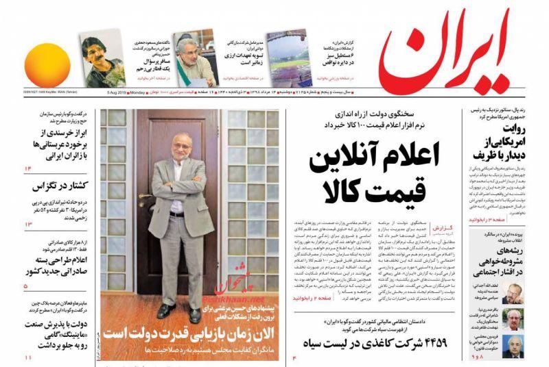 عناوین اخبار روزنامه ایران در روز دوشنبه ۱۴ مرداد