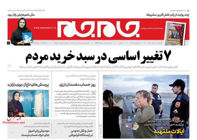 عناوین اخبار روزنامه جام جم در روز دوشنبه ۱۴ مرداد