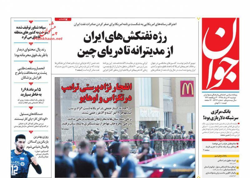 عناوین اخبار روزنامه جوان در روز دوشنبه ۱۴ مرداد