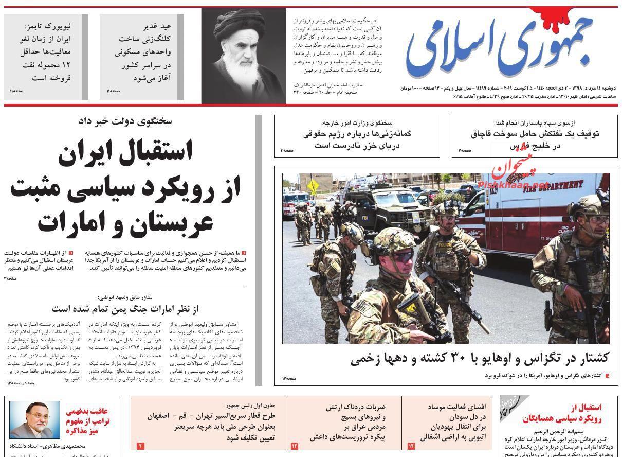 عناوین اخبار روزنامه جمهوری اسلامی در روز دوشنبه ۱۴ مرداد :