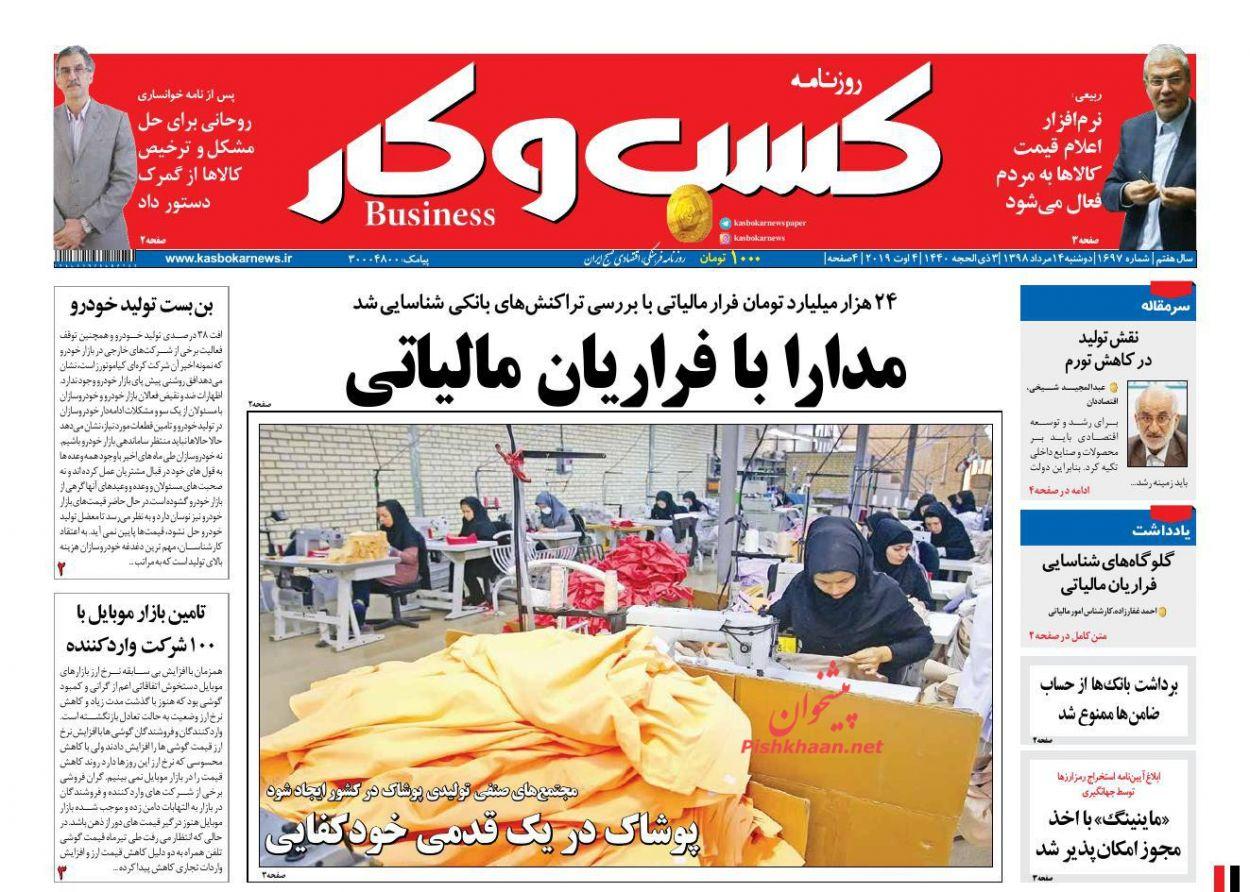 عناوین اخبار روزنامه كسب و كار در روز دوشنبه ۱۴ مرداد :