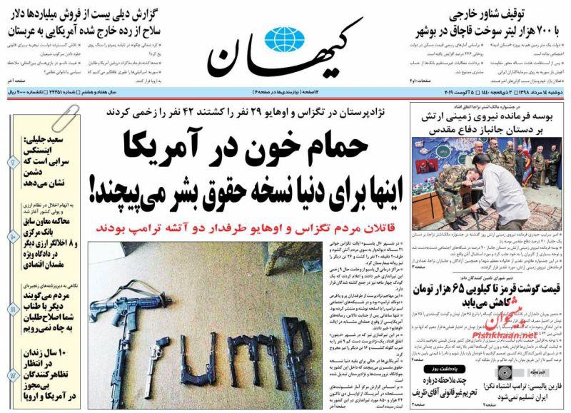عناوین اخبار روزنامه کيهان در روز دوشنبه ۱۴ مرداد