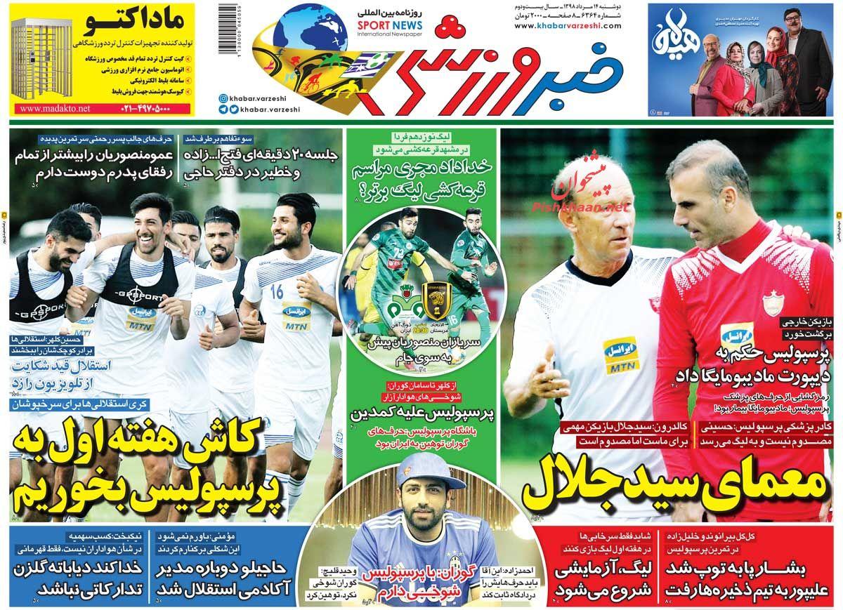 عناوین اخبار روزنامه خبر ورزشی در روز دوشنبه ۱۴ مرداد :