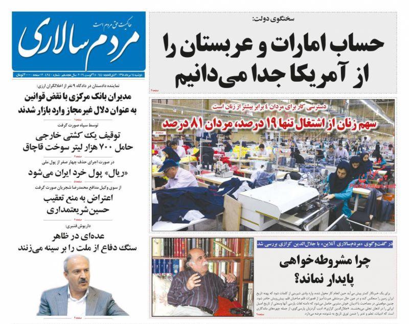 عناوین اخبار روزنامه مردم سالاری در روز دوشنبه ۱۴ مرداد :