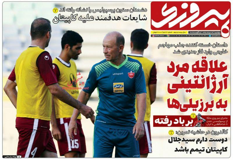 عناوین اخبار روزنامه پیروزی در روز دوشنبه ۱۴ مرداد
