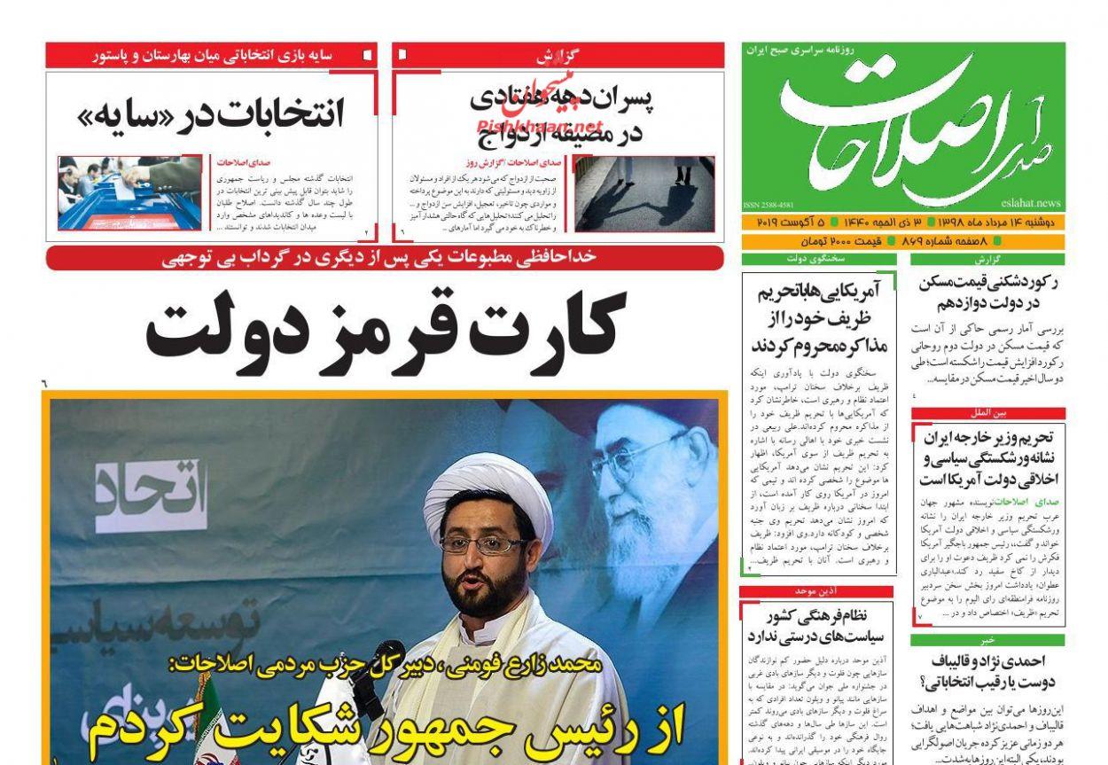 عناوین اخبار روزنامه صدای اصلاحات در روز دوشنبه ۱۴ مرداد :