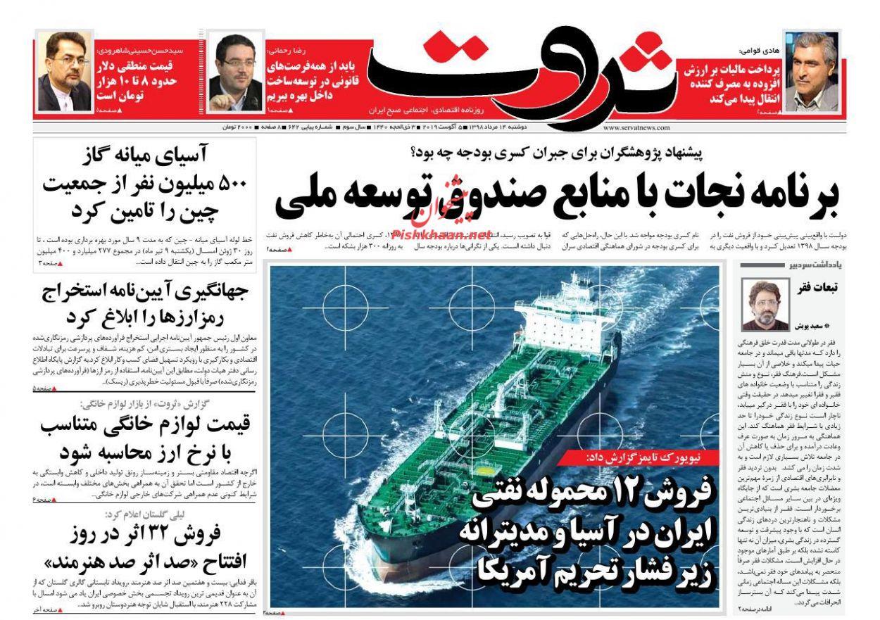 عناوین اخبار روزنامه ثروت در روز دوشنبه ۱۴ مرداد :