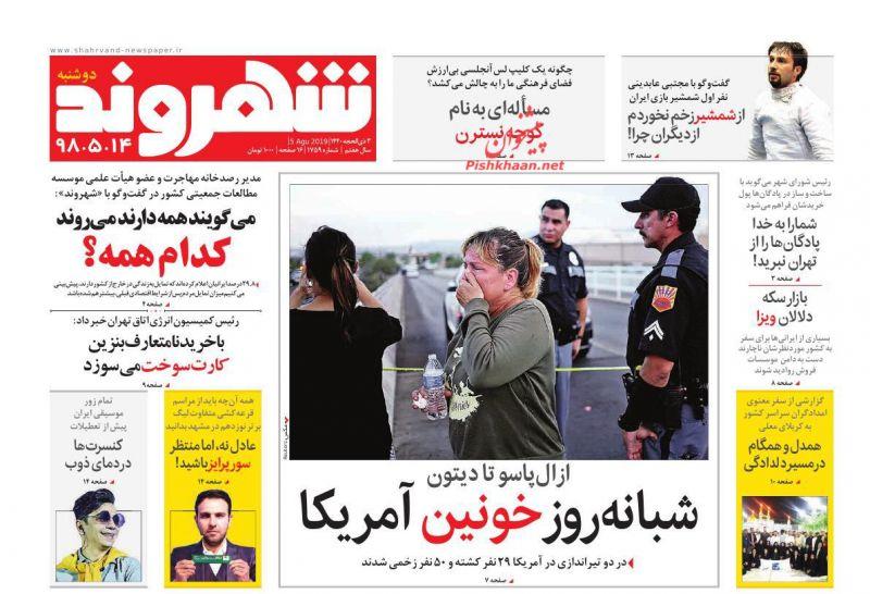 عناوین اخبار روزنامه شهروند در روز دوشنبه ۱۴ مرداد