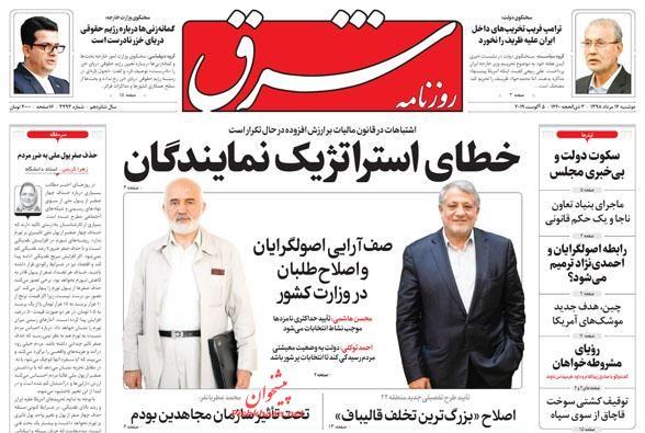 عناوین اخبار روزنامه شرق در روز دوشنبه ۱۴ مرداد