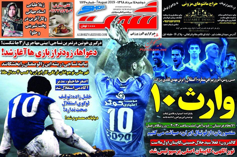 عناوین اخبار روزنامه شوت در روز دوشنبه ۱۴ مرداد :