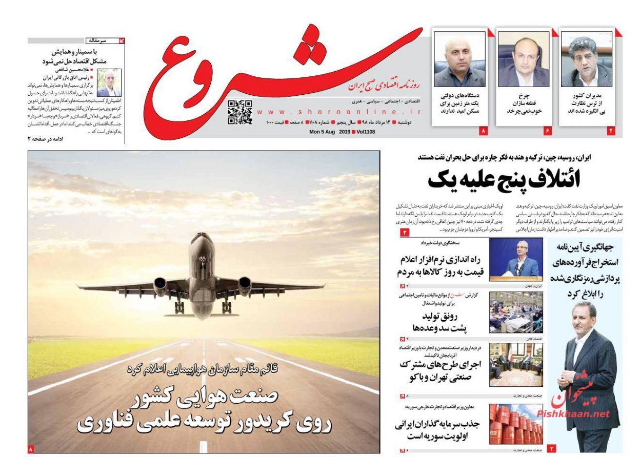 عناوین اخبار روزنامه شروع در روز دوشنبه ۱۴ مرداد :