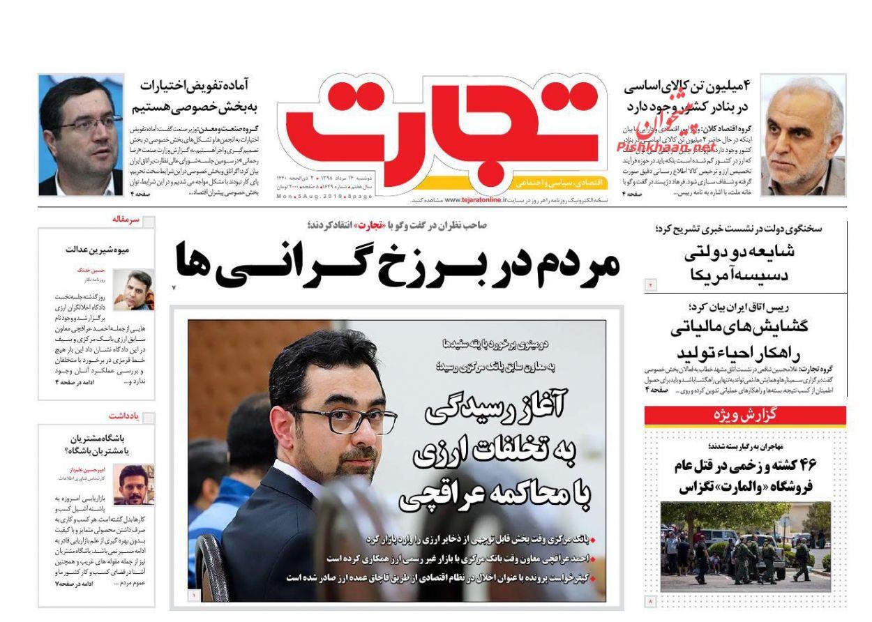 عناوین اخبار روزنامه تجارت در روز دوشنبه ۱۴ مرداد :