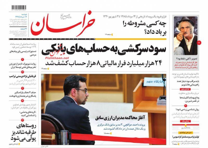 عناوین اخبار روزنامه خراسان در روز دوشنبه ۱۴ مرداد