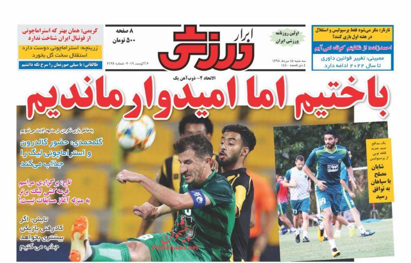 عناوین اخبار روزنامه ابرار ورزشى در روز سهشنبه ۱۵ مرداد