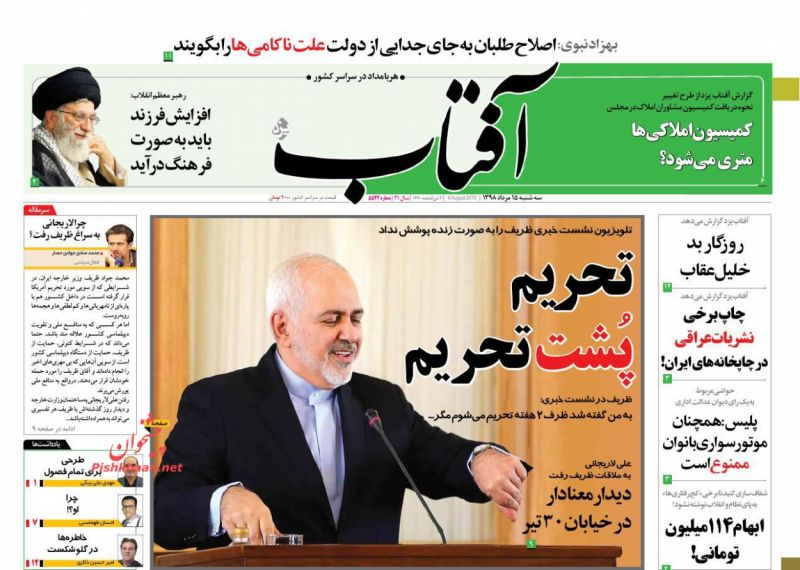 عناوین اخبار روزنامه آفتاب یزد در روز سهشنبه ۱۵ مرداد