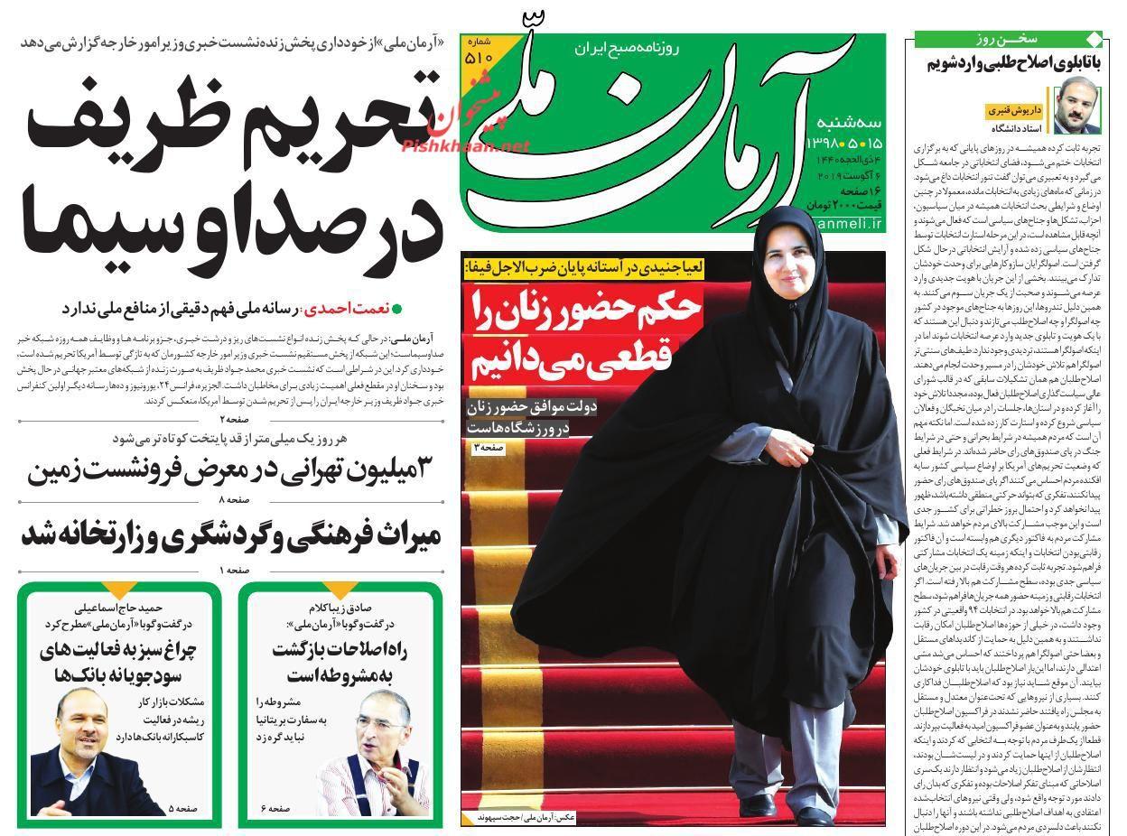 عناوین اخبار روزنامه آرمان ملی در روز سهشنبه ۱۵ مرداد :