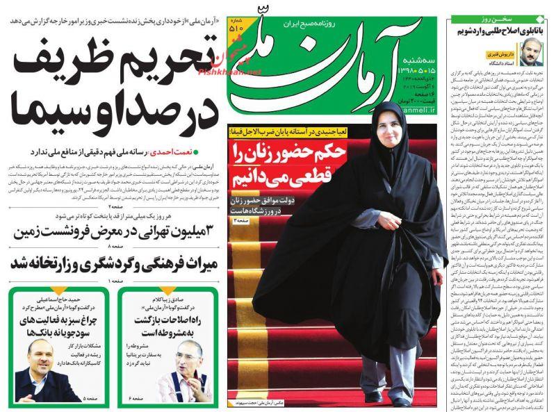 عناوین اخبار روزنامه آرمان ملی در روز سهشنبه ۱۵ مرداد